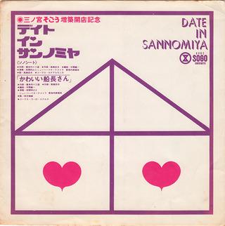 35_sannomiya