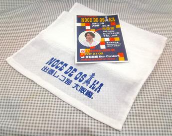 osakarecobu_towel