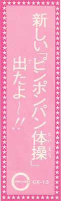 16_taiso2