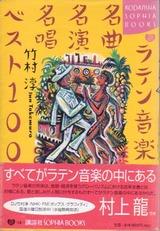 latin_book