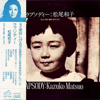 matsuo_kazuko1