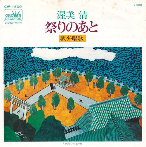 7_atsumi kiyoshi