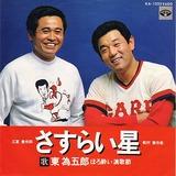 enatsu_sasurai