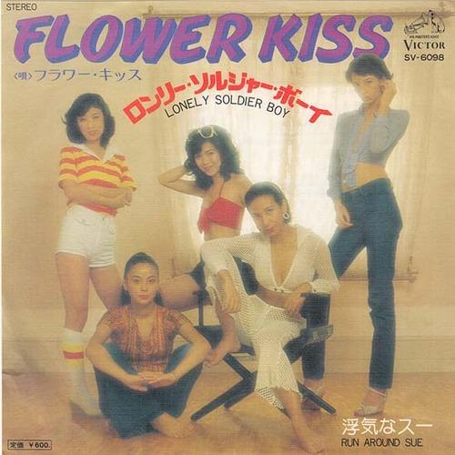 flower kiss1