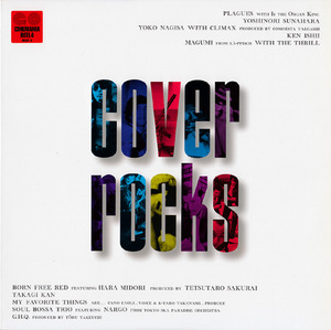 30_cover rocks