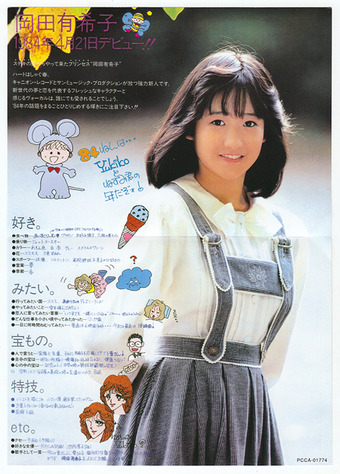 okada yukiko_4