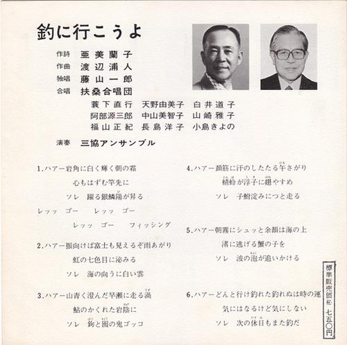 fujiyama ichiro2