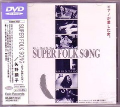 akikoyano_super_dvd