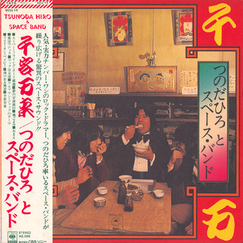 tsunoda hiro space band