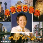 5102_osaka_osumi