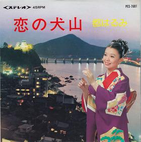 miyako harumi_koi no inuyama