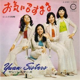 new_yuan sisters