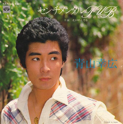 aoyama yukihiro