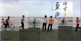 cds_yuzu