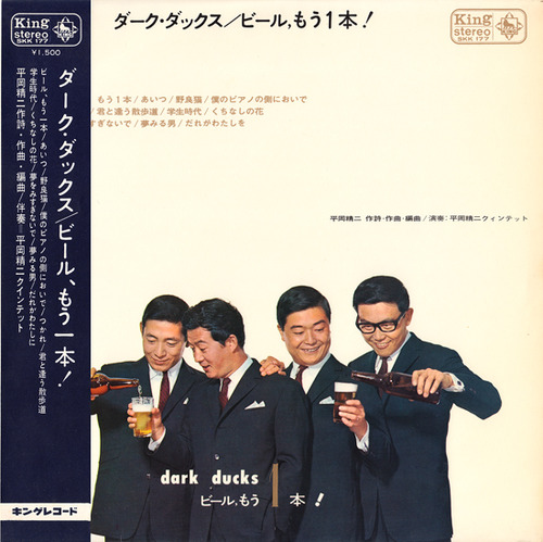 dark ducks_beer