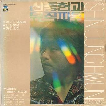 shin jung hwun1