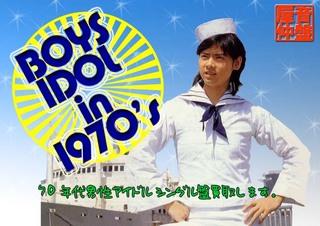70's_male_idol_blg