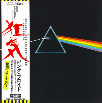 4_dark side of the moon