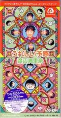 crz8_ueki_harikiri1