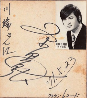 8_harada sign