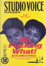 studiovoice_BOSE
