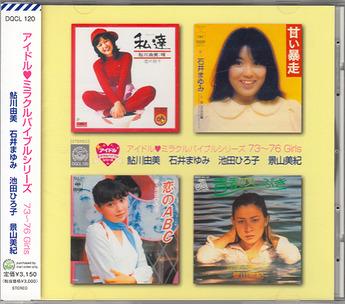 cd_idol 73