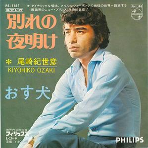 18_ozaki kiyohiko