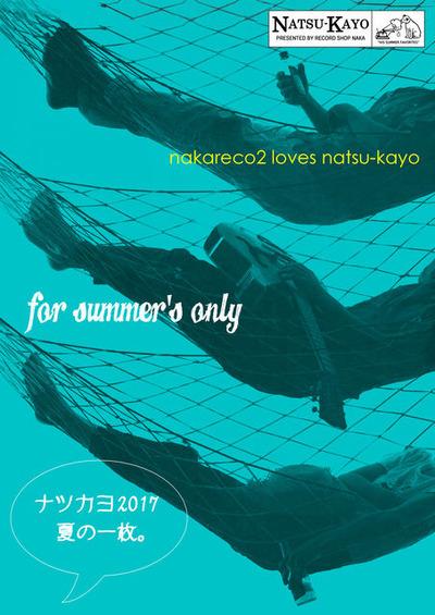 natsukayo2017_web