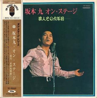 sakamoto kyu on stage