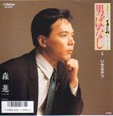 mori shinichi_otoko banashi
