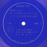 kid_taniyama_bokutachino_2