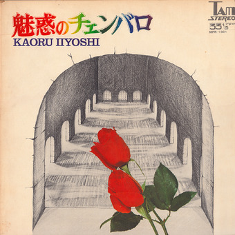 iiyoshi kaoru