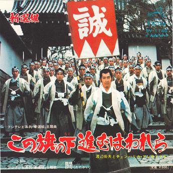 jidaigeki_shinsengumi_nabetake