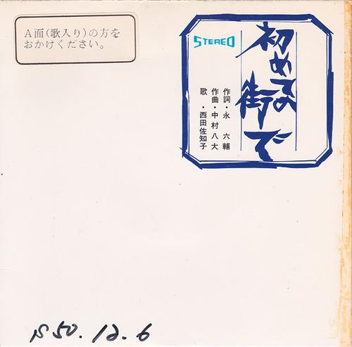 nishida sachiko_1