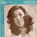 yuki saori_2