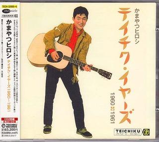 cd_kamayatsu_teichiku