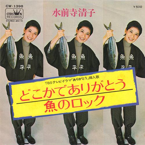 suizenji kiyoko_dokoka de arigato