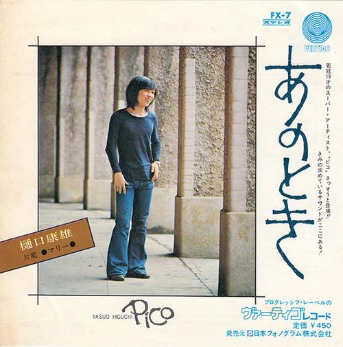 higuchi yasuo_anotoki