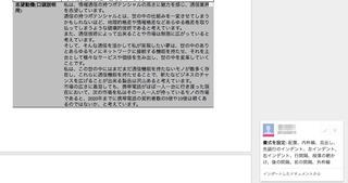 KDDIのES_-_Google_ドキュメント