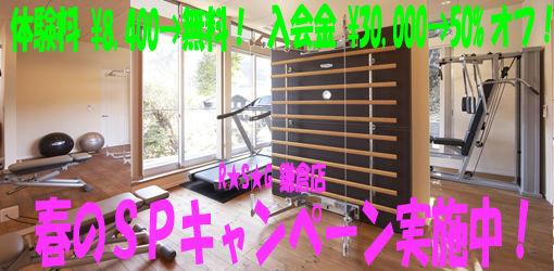 キャンペーン鎌倉