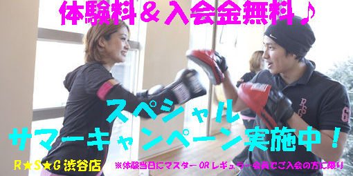RSG渋谷ブログ画像