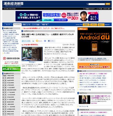 湘南経済新聞