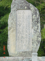 青山製紙組合顕彰碑の碑文-3