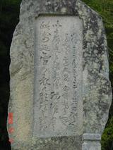 青山製紙組合顕彰碑の碑文-2