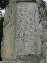 青山製紙組合顕彰碑の碑文