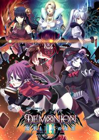 demonion2_package