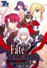 fate-hollowataraxia
