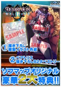 【デモニオン2】ソフマップ特典告知POP