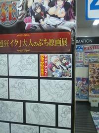 アキバ☆ソフマップ1号店_20131127_4