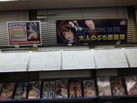 アプライド上前津店20131004 (1)